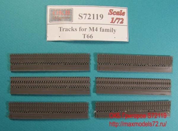 OKBS72119 Траки для семейства танков M4 тип T66        Tracks for M4 family, T66 (thumb7916)