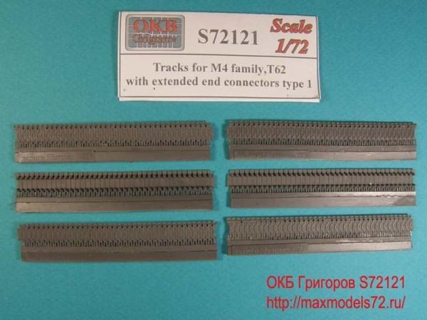 OKBS72121 Траки для семейства танков M4 тип T62 с уширителями тип 1          Tracks for M4 family, T62 with extended end connectors type 1 (thumb7922)