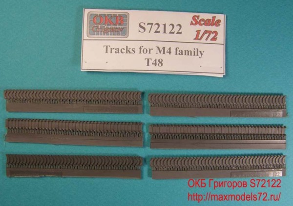 OKBS72122 Траки для семейства танков M4 тип T48         Tracks for M4 family, T48 (thumb7925)