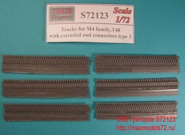 OKBS72123 Траки для семейства танков M4 тип T48 с уширителями тип 3      Tracks for M4 family, T48 with extended end connectors type 3 (thumb7928)