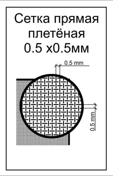 ACEs008   Wattled mesh  - cell 0.5х0.5mm (Сетка прямая плетёная) 70*45mm (thumb6752)