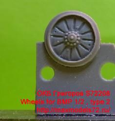 OKBS72208   Катки для БМП 1/2  тип 2          Wheels for BMP 1/2 , type 2 (thumb11804)