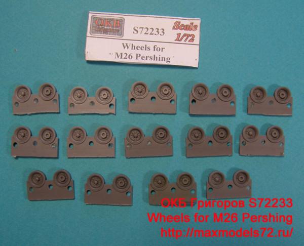 OKBS72233   Катки для танка M26 Pershing            Wheels for M26 Pershing (thumb11806)