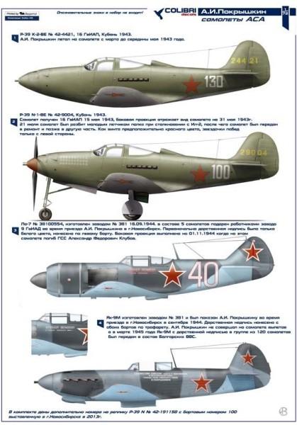 CD72002   А.И.Покрышкин -самолеты Аса. (thumb6187)