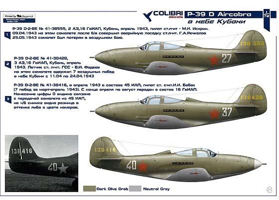 CD72005   Р-39D В небе Кубани (thumb6193)