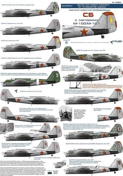 CD72008   СБ-2 М-100/М-103  Война (thumb6202)