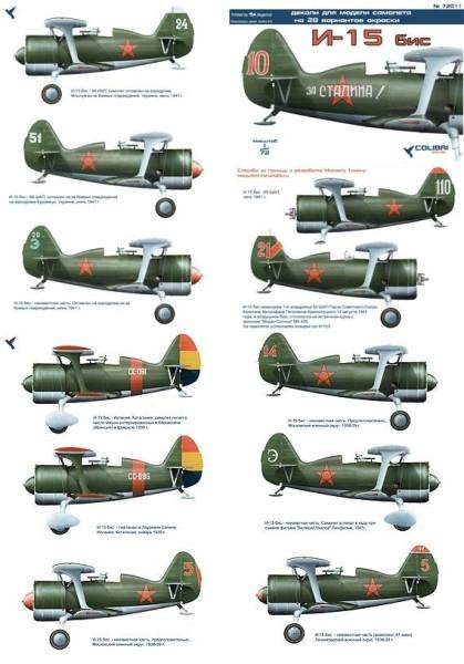 CD72011   И-15 бис (thumb6211)
