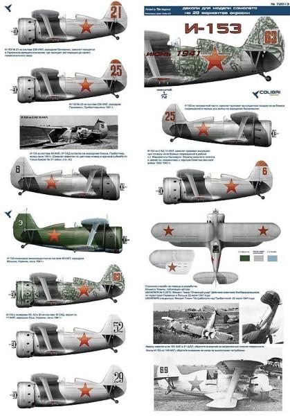 CD72013   И-153 - Июнь 1941 (thumb6217)