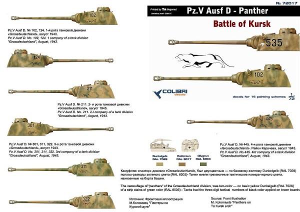 CD72017   PzKpfw V Ausf D (thumb6231)