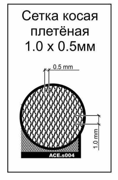 ACEs004   Slanting Wattled net - cell 1,0x0,5mm (Косая плетёная)  70*45mm (thumb6746)