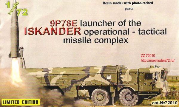 "ZZ72010   OTR 9P78E ""ISKANDER E"" (thumb9904)"