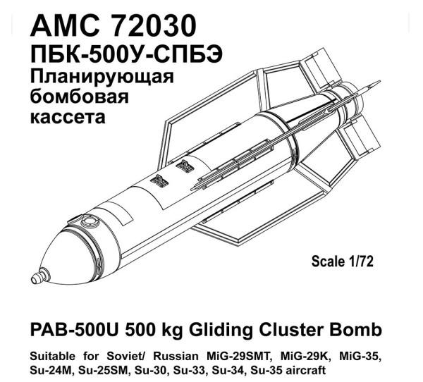 АDМС 72030   ПБК-500У СПБЭ, планирующая бомбовая кассета калибра 500 кг (в комплекте две ПБК-500). (thumb10532)
