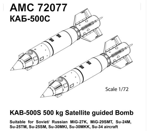 АDМС 72077   КАБ-500С-Э Корректируемая авиационная бомба калибра 500 кг со спутниковой системой наведения (в комплекте две бомбы). (thumb10540)