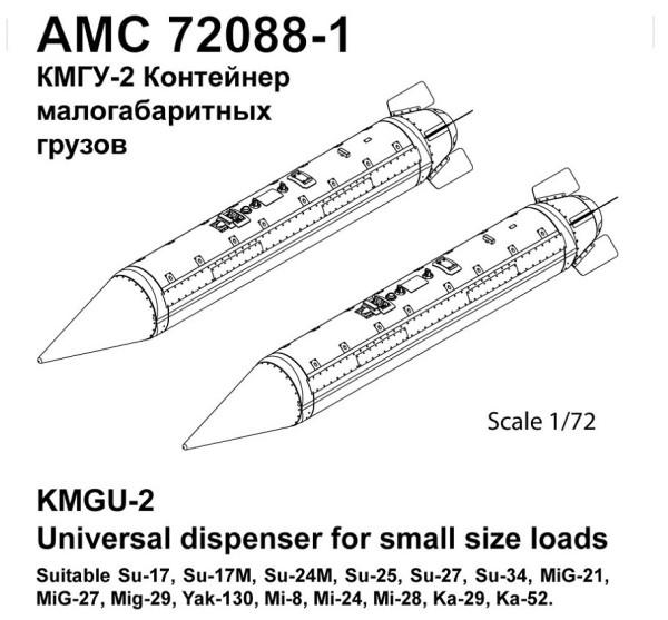 АDМС 72088-1   КМГУ-2 Универсальный контейнер малогабаритных грузов (в комплекте два контейнера). (thumb10545)