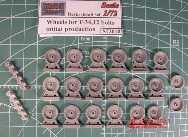 OKBS72010 Опорные катки Т-34 штампованные 12-болтовые ранние        Wheels for T-34,12 bolts, initial production (thumb7519)
