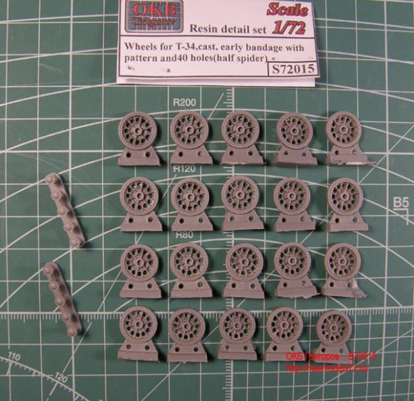 OKBS72015 Опорные катки Т-34 литые ранние без отверстий и перфорированным бандажом (half spider)           Wheels for T-34,cast, early, bandage with pattern and 40 apertures(half spider) (thumb7538)
