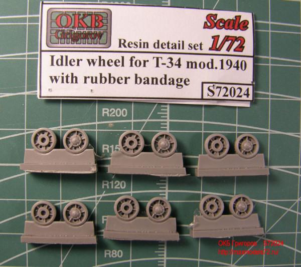 OKBS72024 Ленивцы Т-34 образца 1940 г. с резиновым бандажом          Idler wheel for T-34 mod.1940, with rubber bandage (6 per set) (thumb7567)