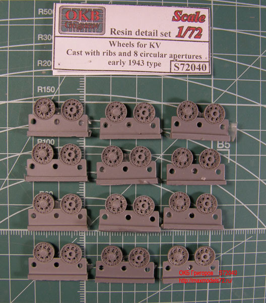 OKBS72040 Опорные катки КВ литые  с оребрением и восьмью облегчающими отверстиями обр. первой половины 1943 года            Wheels for KV, Cast with ribs and 8 circular apertures, early 1943 type (thumb7617)