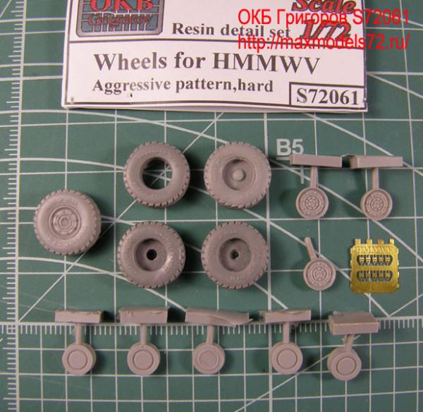 OKBS72061 Колеса для бронемашин семейства  HMMWV, шина Aggressive pattern, hard  Wheels for HMMWV,Aggressive pattern, hard (thumb7696)