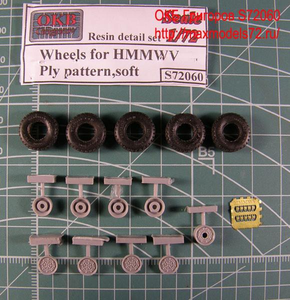 OKBS72060 Колеса для бронемашин семейства  HMMWV, шина Ply pattern, soft                        Wheels for HMMWV,Ply pattern, soft (thumb7692)