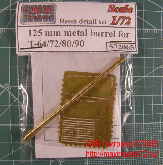 OKBS72065 125 мм точеный ствол для танков T-64, Т-72, Т-80, Т-90 с кожухом из фототравления               125 mm metal barrel for  T-64, Т-72, Т-80, Т-90 (thumb7713)