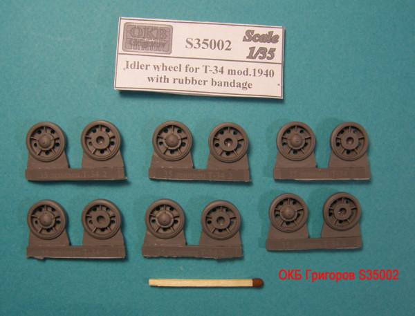 OKBS35002   Ленивец для танка Т-34 модель 1940 года (6 штук в наборе)      Idler wheel for T-34 mod.1940, with rubber bandage (6 per set) (thumb8326)