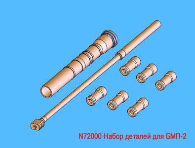 ZdN72000   Набор деталей для БМП-2         Set for BMP-2 (thumb7225)