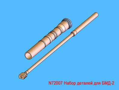 ZdN72007   Набор деталей для БМД-2         Set for BMD-2 (thumb7230)
