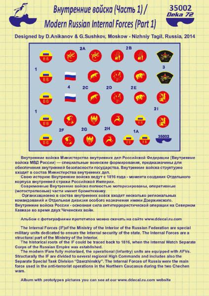 Pen35002    Внутренние войска России (Russian Internal Forces) (thumb6353)