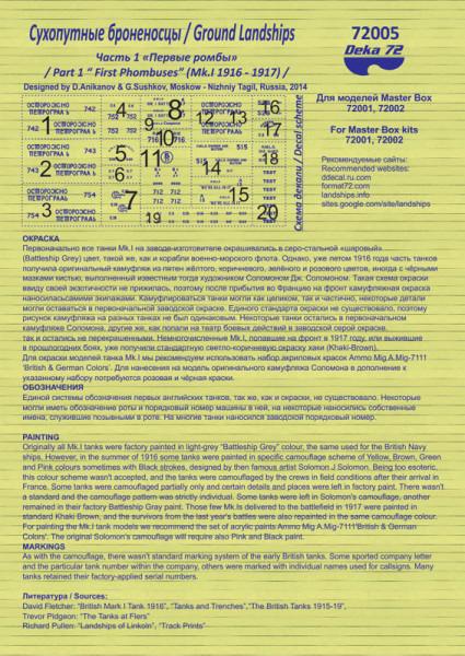 "Pen72005   Сухопутные броненосцы-1 «Первые ромбы» (Ground Landships Part 1 ""First rhombuses"") (thumb6308)"