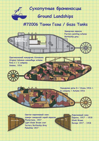 "Pen72006   Сухопутные броненсцы-2 «Танки Газы» (Ground Landships Part 2 ""Gaza Tanks"") (thumb6313)"