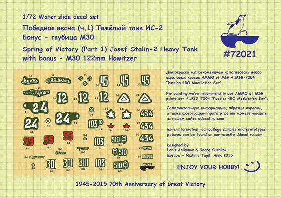 Pen72021   Победная весна (ч.1) Тяжёлый танк ИС-2. Бонус - гаубица М30 (Spring of Victory (Part 1) Josef Stalin-2 Heavy Tank with bonus - M30 122mm Howitzer) (thumb6341)