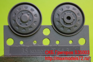 OKBS35003 Катки для танка Т-64 тип 1 Wheels for T-64, type 1 (thumb8329)