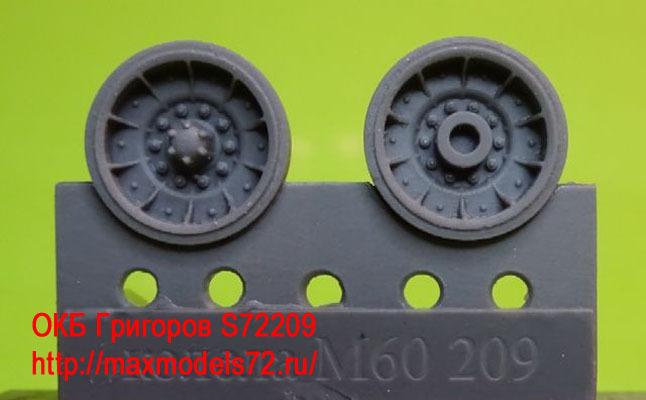 OKBS72209 Катки для танков M60 ранние Wheels for M60, early (thumb8595)