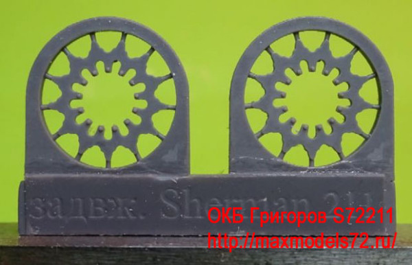 OKBS72211   Ведущее колесо - звездочка для танков M4                 Sprockets for M4 family,VVSS D47366 (6 per set) (thumb8599)