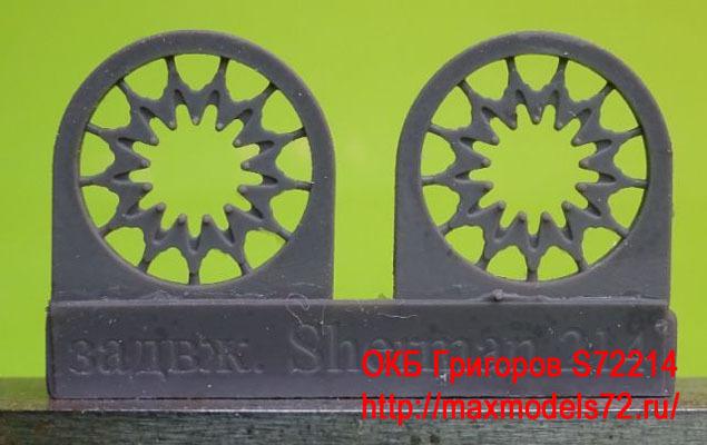OKBS72214 Ведущее колесо - звездочка для танков M4 Sprockets for M4 family, VVSS D47366, forging (6 per set) (thumb8608)