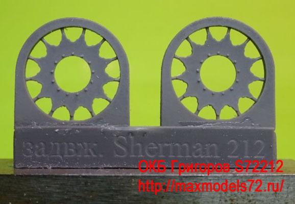 OKBS72212   Ведущее колесо - звездочка для танков M4                 Sprockets for M4 family, VVSS D47366 economy (6 per set) (thumb8602)