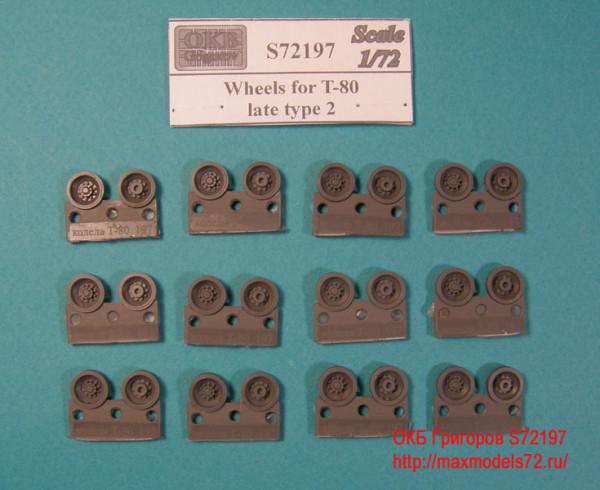 OKBS72197   Катки для танка Т-80 поздние тип 2               Wheels for T-80, late type 2 (thumb8577)