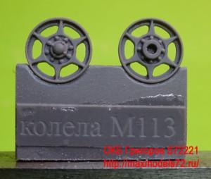 OKBS72221 Траки для M113 Wheels for M113 (attach1 10468)