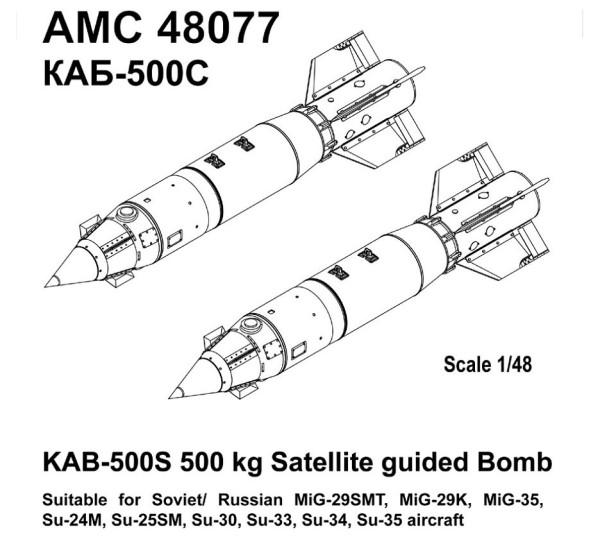 АDМС 48077   КАБ-500С-Э Корректируемая авиационная бомба калибра 500 кг со спутниковой системой наведения (в комплекте две бомбы). (thumb10527)