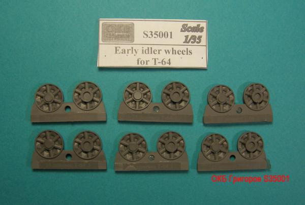 OKBS35001   Ранний ленивец для танка Т-64 (6 шт в наборе)      Early idler wheels for T-64 (6 per set) (thumb8323)