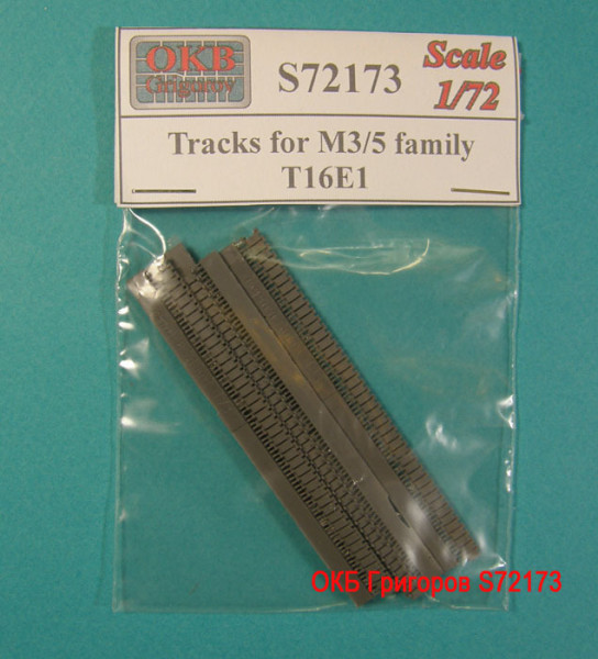 OKBS72173 Траки для семейства танков M3/5,  T16E1             Tracks for M3/5 family, T16E1 (thumb8718)