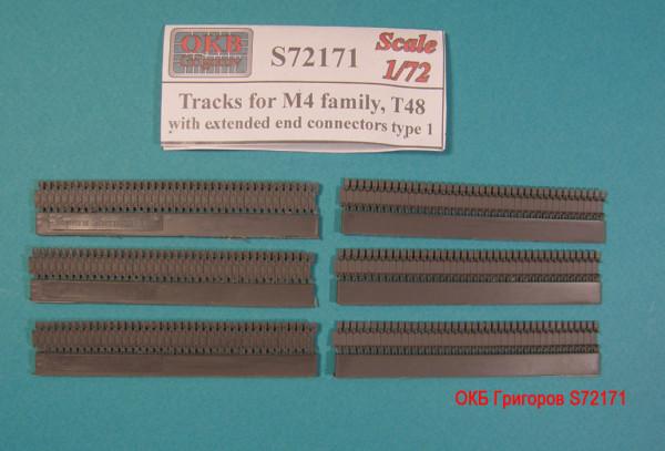OKBS72171 Траки для семейства танков M4, T74 с уширителями тип 3             Tracks for M4 family, T74 with extended end connectors type 3 (thumb8714)