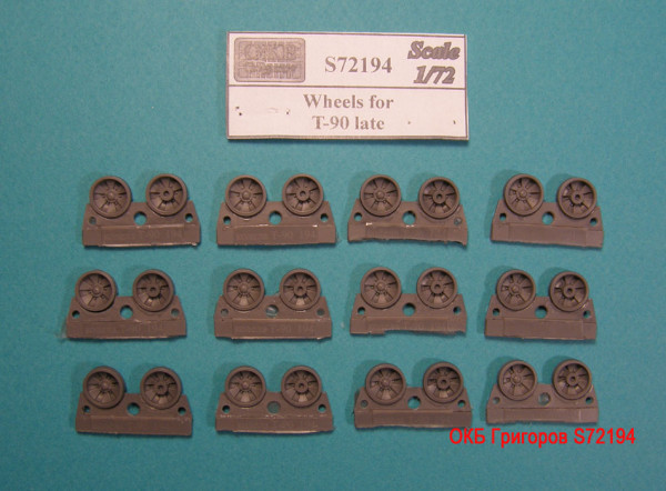 OKBS72194 Катки для танка Т-90 поздние          Wheels for T-90 late (thumb8763)