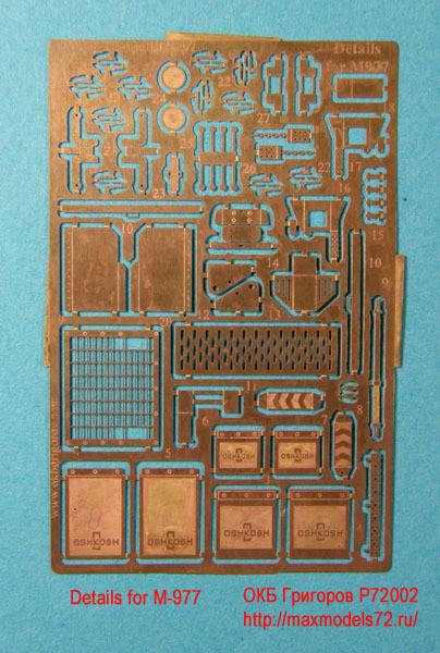 OKBP72002   Фототравление. Набор деталей для  M977         PE detail set for M977 (Academy) (thumb8430)