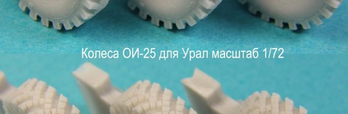 BM7205   Колеса ОИ-25 для модели Урал от ICM        OI-25 tires for ICM Ural kit (attach1 8798)