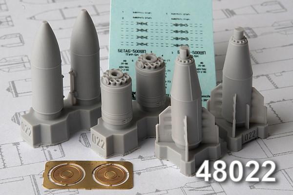 АМС 48022   БЕТАБ-500ШП бетонобойная бомба (в комплекте две бомбы). (thumb10269)