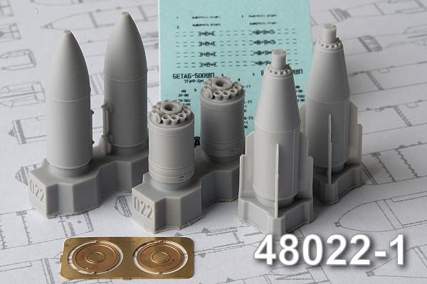 АМС 48022-1   БЕТАБ-500ШП бетонобойная бомба  поздних серий выпуска (в комплекте две бомбы). (thumb10271)