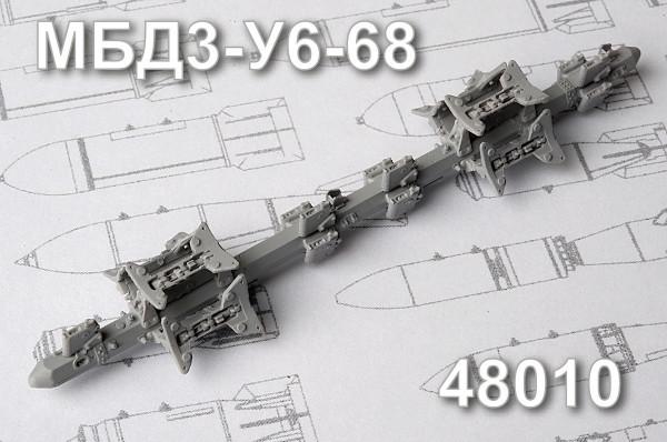 АМС 48010   МБД3-У6-68, многозамковый балочный держатель (в комплекте два балочных держателя) (thumb10251)