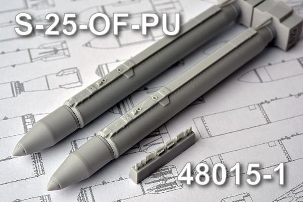 AMC 48015 - 1   С-25-ОФ-О-25Л  неуправляемые авиационные ракеты (в комплекте две ракеты и пусковые устройства О-25Л) (thumb10263)
